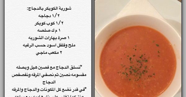 Pin By Reem On شوربات Recipes Food Fruit