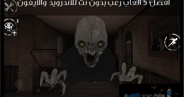 افضل 5 العاب رعب بدون نت للاندرويد والايفون 2020 العاب مخيفة Eyes The Horror Horror Game Horror