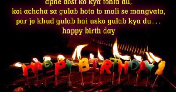 happy birthday wishes hindi Birthday Wishes Pinterest – Birthday Greetings in Hindi