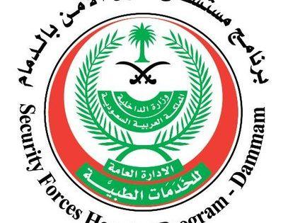 مستشفى قوى الأمن بالدمام يعلن عن توفر وظائف صحية شاغرة للجنسين Dammam