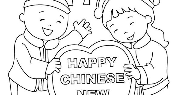 Happy Chinese New Year Download