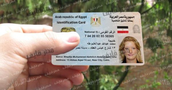 بالألوان مع بداية عام 2016 شاهد الآن صورة بطاقة الرقم القومي الجديدة في مصر Egypt Cards Convenience Store Products