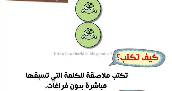 لبيب و لبيبة بطاقات علامات الترقيم العربية Arabic Lessons Learning Arabic Learning