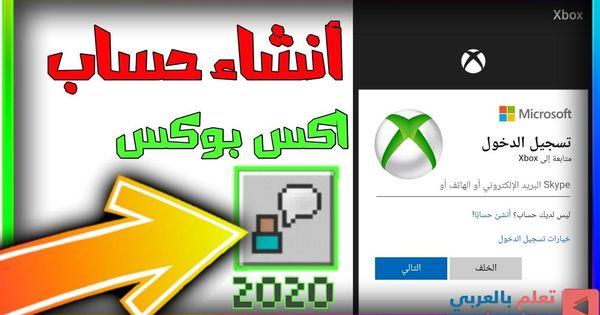 كيفية إنشاء حساب إكس بوكس مجانا ماين كرافت الجوال إنشاء حساب مايكروسوفت لماين كرافت الجوا Gaming Logos Microsoft Xbox