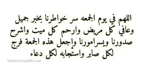 جمعة مباركة Arabic Quotes Quotes Arabic Calligraphy