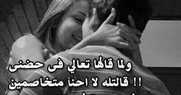 صور احضان أجمل حضن صور بوس واحضان رومانسية Arabic English Quotes Pictures Photo