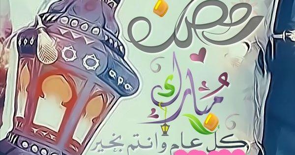 Pin By رغــــــد On رمــــضــان Ramadan Ramadhan