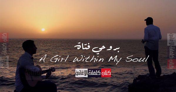كلمات اغنية بروحي فتاة بالعفاف تجملت عبد الرحمن محمد Beach Outdoor Girly
