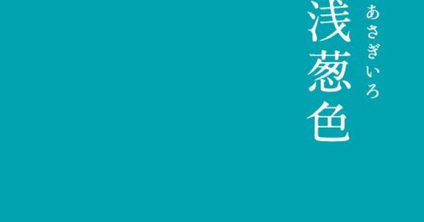 日本の伝統色「浅葱色(あさぎいろ)」 「薄いねぎの葉色」と ...