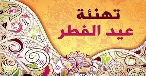 نقدم لكم بطاقات تهنئة عيد الفطر لعام 2018و 1439 من السنة الهجرية مجموعة مميزة من بطاقات التهنة أو كروت المعايدة الراقية لكل الراقيات ولصا Eid Al Fitr Cards Art