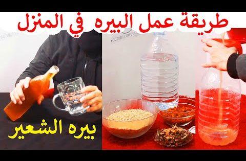 عمل بيره الشعير في المنزل Youtube Food Breakfast