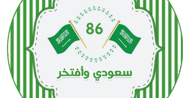 Pin By Derm Design On Resources Eid Crafts National Day Saudi Free Prints