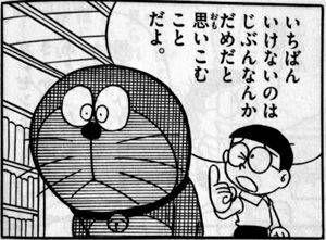 yahoo ブログ サービス終了 ドラえもん 画像 セリフ 集 名言