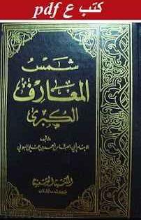 تحميل كتاب شمس المعارف الكبرى Pdf أحمد بن علي البوني Pdf Ebooks Free Books Free Ebooks Pdf Pdf Books Download