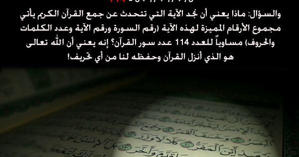 صورة وسورة آية جمع القرآن Islam Beliefs Islam And Science Muslim Book