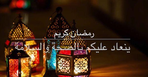 رمضان رمضان رمضان يا حبيب Novelty Lamp Ramadan Make It Yourself