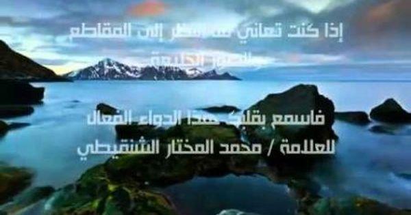مؤثر حل النظر الحرام للشيخ محمد بن محمد المختار الشنقيطي Poster Movie Posters Pandora Screenshot