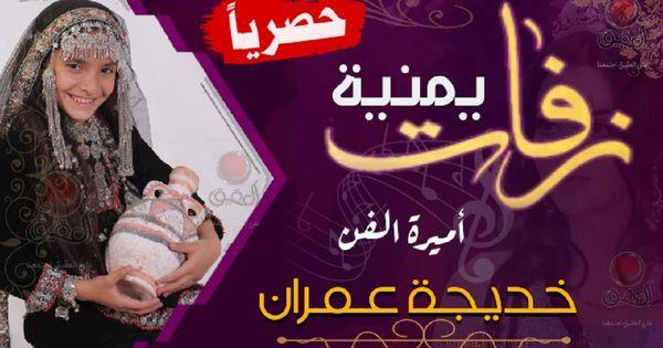 زفه يمنيه اجمل زفات اعراس 2019 اداء أميرة الفن خديجة عمران Movie Posters Movies Poster