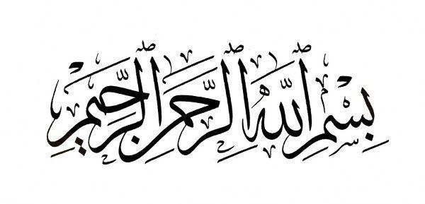 نتيجة بحث الصور عن بسم الله الرحمن الرحيم Calligraphy R Calligraphy Islamic Calligraphy