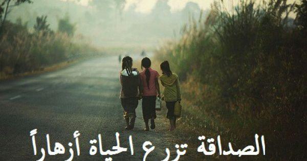 الصداقة تزرع الحياة أزهارا Cartoon Quotes Quotes Friends Forever