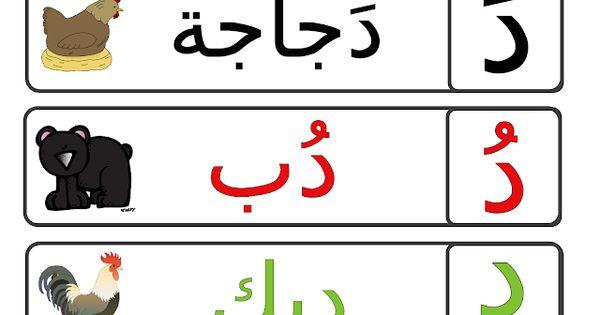 كلمات حرف الدال للاطفال Arabic Alphabet For Kids Learning Arabic Word Puzzles For Kids