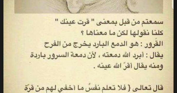 Pin By Mona Alajmi On اعجبني Funny Arabic Quotes Book Qoutes Cool Words