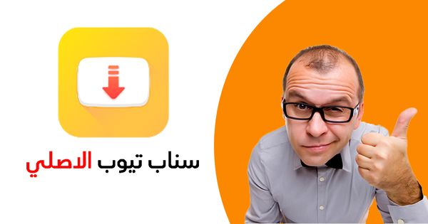 تحميل برنامج Snaptube سناب تيوب الاصفر لتحميل أي فيديو Video Downloader App Gaming Logos Logos