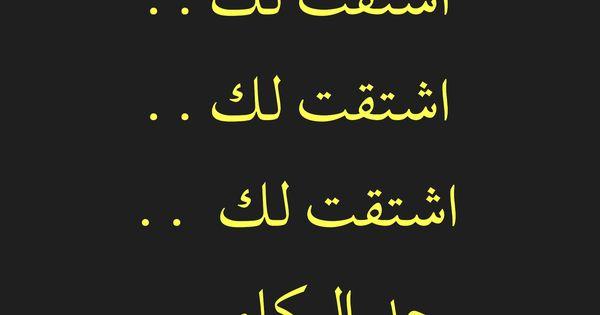 اشتقتلك اشتقت لك اشتقت لك حد البكاء Love Words Arabic Quotes Words