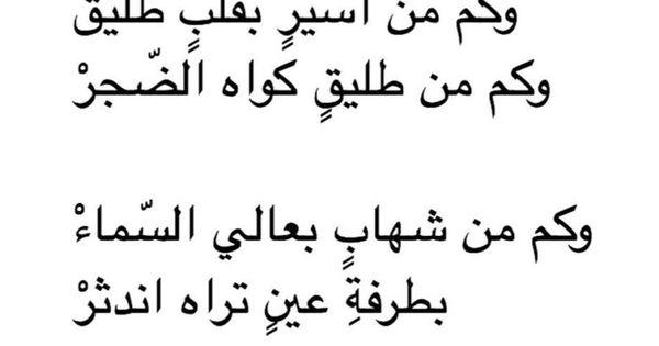 اشعار حب وغزل رومانسية قصيرة مقتطفات من روائع الشعر العربي الرومانسي Arabic Calligraphy Calligraphy