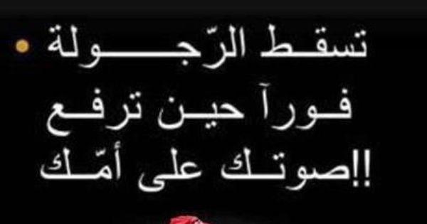 تسقط الرجولة فورا حين ترفع صوتك على أمك Life Quotes Arabic Words Quotes