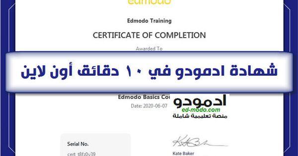بالفيديو احصل علي شهادة ادمودو في 10 دقائق أونلاين خطوة بخطوة In 2020 Training Certificate Edmodo Community Manager