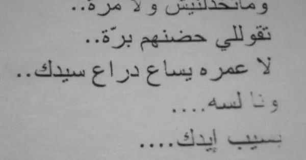 مانفيستو مصطفى ابراهيم Quotes Arabic Words Words