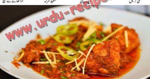 kadai chicken recipe by fayza ahmed