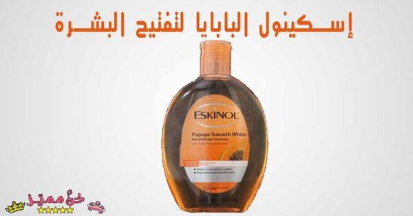 اسكينول البابايا للوجه لتفتيح الركبتين و البشرة سعره و استخداماته Papaya Eskinol For Brighte Whiskey Bottle Macallan Whiskey Bottle Dish Soap Bottle