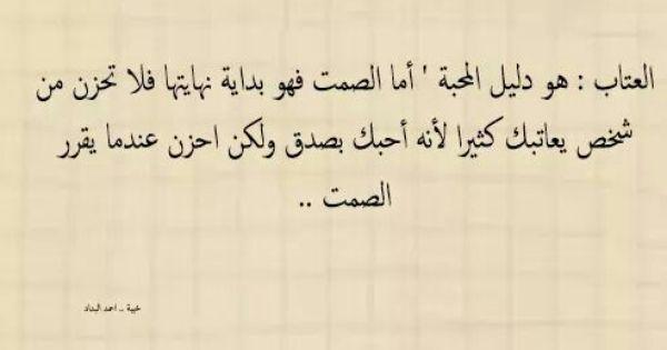 العتاب هو دليل المحبة Rose Quotes Quotations Quotes