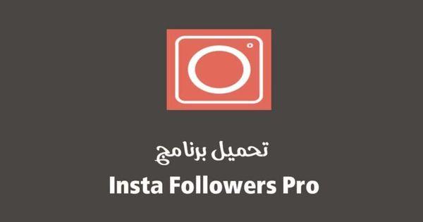 تحميل برنامج Insta Followers Pro لزيادة لايكات و المتابعين على انستقرام دليلك نحو الاحتراف Insta Followers Tech Company Logos Vodafone Logo