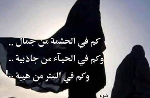 الستر والحجاب Islam Faith
