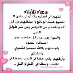 Resultat De Recherche D Images Pour ادعية للابناء Islam Facts My Children Quotes Islamic Quotes
