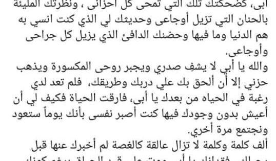 نعى نفسه حين نعى أباه عبدالله محمد مرسي Math