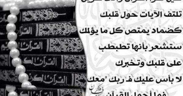 اللهم اجعل القرآن الكريم ربيع قلوبنا ونور صدورنا وجﻻء احزاننا وهمومنا Great Words Islam Peace