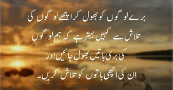 Shayari Urdu Images: Urdu poetry pictures free | urdu
