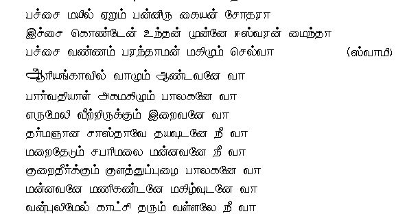 Tamil Mp3 Song Lyrics Pallikkattu Veeramani Devotional Songs Tamil Cinema Film Movie Songs With Lyrics Achchang Kovil Devotional Songs Movie Songs Film Movie