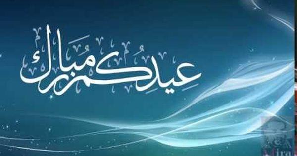 Arabic Calligraphy Animation خط عربي متحرك عيد سعيد و عيد مبارك Text Animation Neon Signs Typography