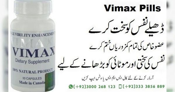 03000268123 Vimax Pills In Pakistan Daska Swabi D G Khan Charsadda