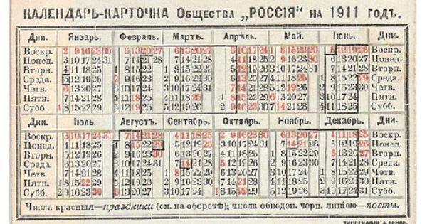 Russian Dates Life Print Calendar Dating