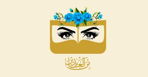 Pin By Al Johra On Cards Eid Crafts Eid Cards Ramadan Crafts