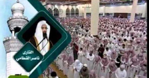 Ayaat ناصر القطامي سورة فاطر كاملة ليالي رمضان