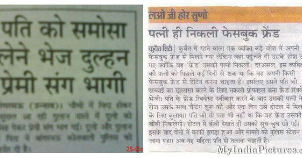 funny newspaper articles in hindi