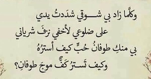 Pin By Tamer Hussein On Story Quotes Quotes Arabic Poetry Words
