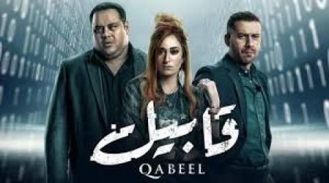 مسلسل قابيل الحلقة 3 الثالثة Hd Tv Series Online Dream Team Ramadan